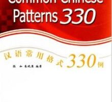 Common Chinese Patterns 330 bedava oku